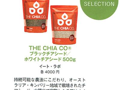 雑誌オレンジページおとなの健康にチアシードが紹介されました。