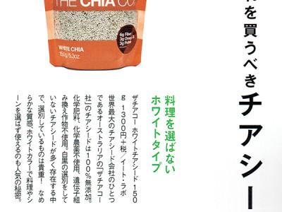 Vitamin ef特集「スーパーフードでカラダの中からキレイになる!」でホワイトチアシードが紹介されました