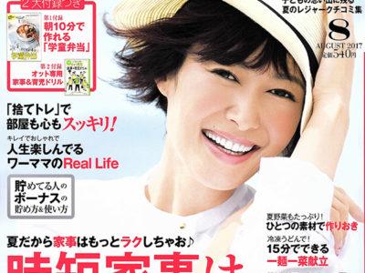 雑誌CHANTO 8月号でフリーカが紹介されました
