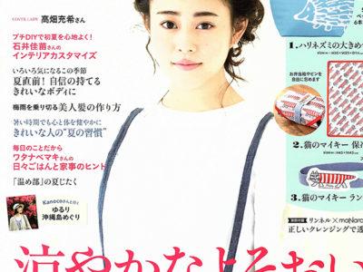 雑誌リンネル8月号でフリーカが紹介されました。