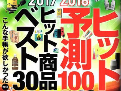 日経トレンディ12月号にスリムシークレット!