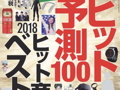 日経トレンディ12月号でスリムシークレットとラブバイツ!