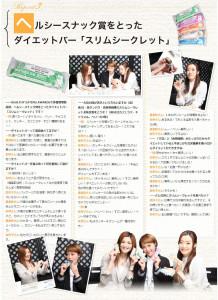 UsideWoman様 読者モデルのリアルボイス Vol.3 ダイエット食品スリムシークレット プロテインダイエット