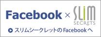 ダイエット食品スリムシークレットのフェイスブックへ